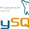 آموزش تغییر رمز عبور وردپرس با استفاده از دیتابیس Mysql