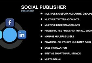 اسکریپت ارسال گروهی مطالب به شبکه های اجتماعی Social Publisher نسخه ۲٫۰