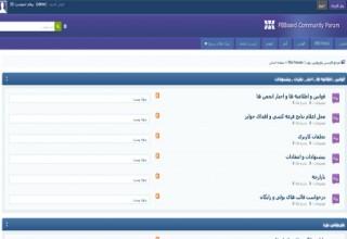 اسکریپت انجمن ساز PBBoard فارسی