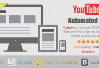 اسکریپت نمایش خودکار ویدئو های یوتیوب YouTube Automated CMS