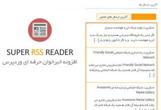 افزونه فارسی خبرخوان حرفه ای Super RSS Reader برای وردپرس