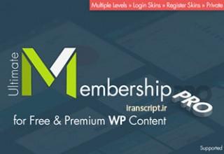 افزونه ورود و عضویت کاربران Membership نسخه ۴٫۱ برای وردپرس