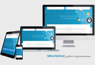 سیستم مدیریت مدارس و آزمون آنلاین MinorSchool