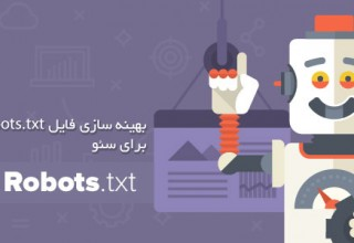 آموزش بهینه سازی فایل robots.txt برای سئو