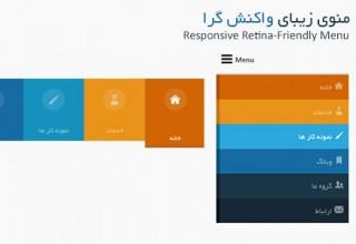 اسکریپت منوی واکنش گرای فارسی