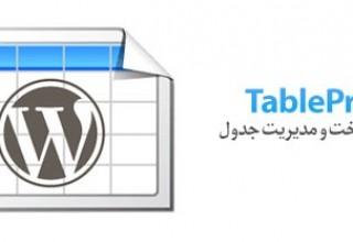 افزونه ساخت و مدیریت جدول TablePress برای وردپرس