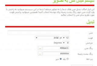 اسکریپت فارسی تبدیل آنلاین متن به تصویر