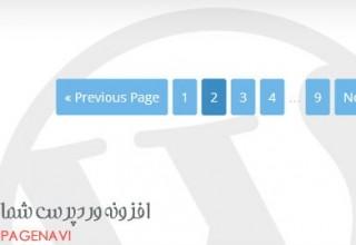 افزونه صفحه بندی WP-PageNavi برای وردپرس