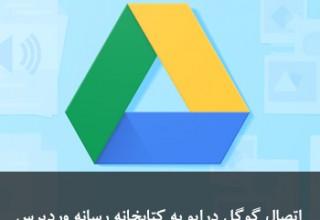 اتصال Google Drive به کتابخانه رسانه وردپرس