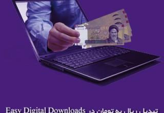 تبدیل ریال به تومان در Easy Digital Downloads