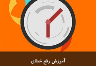 آموزش رفع خطای maximum execution time of 30 seconds exceeded