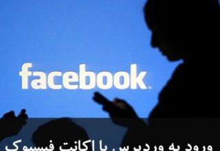 ورود به وردپرس با اکانت فیسبوک