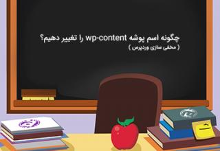 چگونگی تغییر نام پوشه wp-content