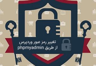 ریست کردن رمز عبور وردپرس از طریق phpmyadmin
