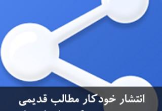 انتشار خودکار مطالب قدیمی وردپرس در شبکه های اجتماعی