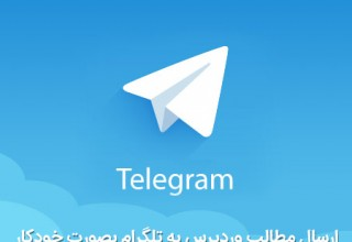 ارسال مطالب وردپرس به تلگرام بصورت خودکار