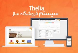 اسکریپت فروشگاه ساز و رایگان Thelia