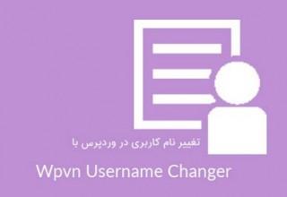 تغییر نام کاربری مدیریت سایت Wpvn UserName Changer برای وردپرس