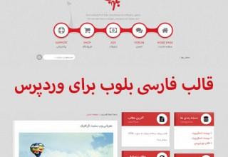قالب فارسی بلوب برای وردپرس