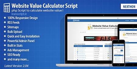 اسکریپت-ارزیابی-و-نمایش-ارزش-سایت-website-value-calculator-s