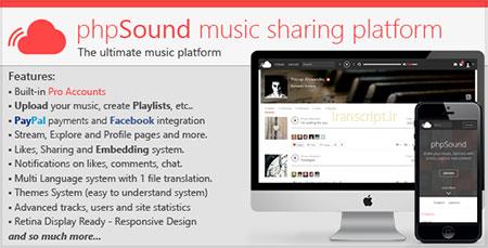 اسکریپت-اشتراک-گذاری-آهنگ-phpsound-نسخه-1-2-7