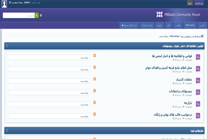 اسکریپت-انجمن-ساز-pbboard-فارسی