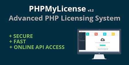 اسکریپت-ایجاد-لایسنس-برای-php-با-phpmylicense-نسخه-3-2