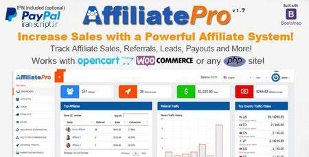 اسکریپت-خرید-و-فروش-آنلاین-affiliate-pro