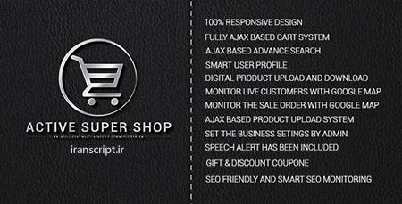 اسکریپت-فروشگاه-ساز-حرفه-ای-active-super-shop-نسخه-1-3