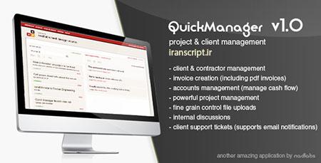 اسکریپت-مدیریت-پروژه-quickmanager-نسخه-1-1
