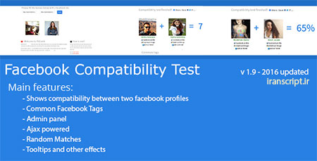اسکریپت-مقایسه-و-بررسی-سازگاری-کاربرا