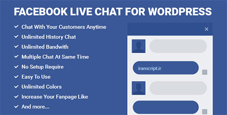 اسکریپت-چت-آنلاین-فیسبوک-facebook-live-chat-for-php