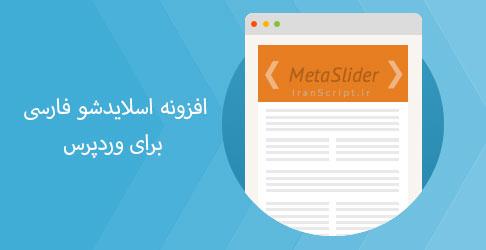 افزونه-اسلایدشو-فارسی-meta-slider-برای-وردپرس