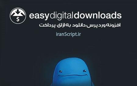 افزونه-دانلود-به-ازای-پرداخت-وردپرس-easy-digital-d