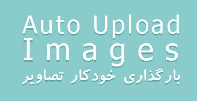 افزونه-فارسی-آپلود-خودکار-عکس