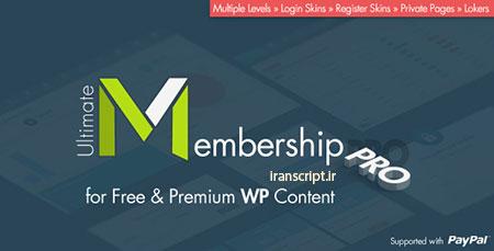 افزونه-ورود-و-عضویت-کاربران-membership-برای-ورد