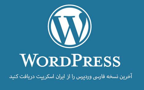 دانلود-آخرین-نسخه-وردپرس-فارسی-wordpress-4-5-2