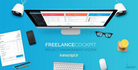 دانلود-اسکریپت-مدیریت-پروژه-freelance-cockpit-نسخه-2-4-2