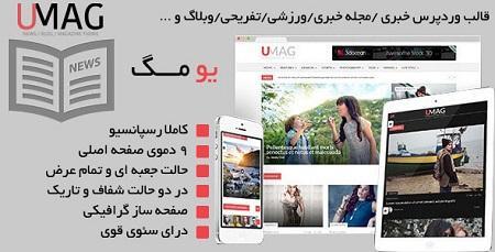 دانلود-قالب-مجله-ای-خبری-یو-مگ-umag-فارسی-بر