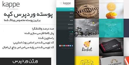 دانلود-پوسته-وبلاگی-kappe-فارسی-برای-وردپر