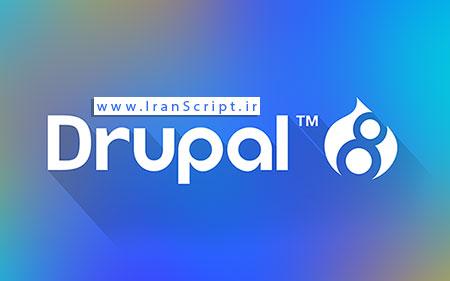 سیستم-مدیریت-محتوای-دروپال-نسخه-8-0-3