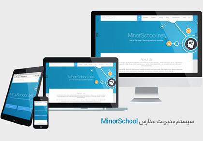 سیستم-مدیریت-مدارس-و-آزمون-آنلاین-minorschool