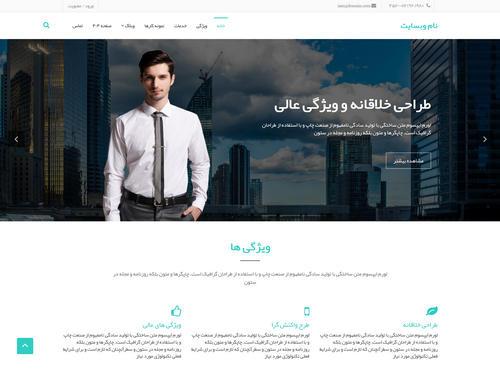 قالب-شرکتی-intensely-فارسی-به-صورت-html