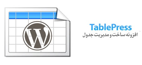 tablepress-big