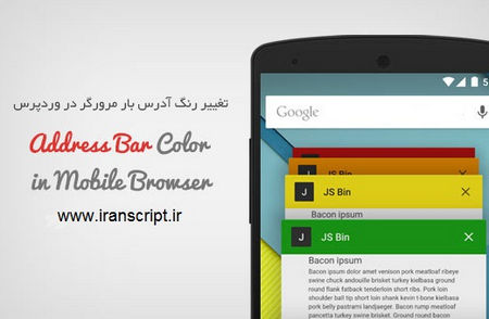 addressbar-color-iranscript
