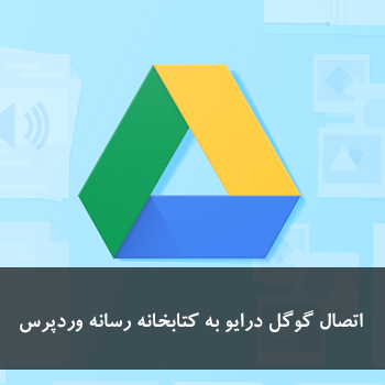 connect-google-drive-to-wordpress