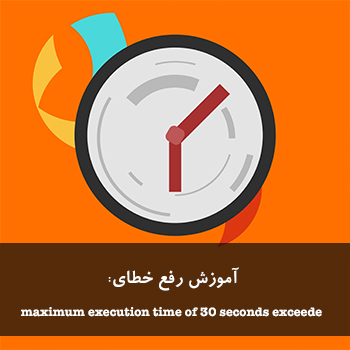 fix-maximum-execution-time-of-30-seconds-exceeded-error