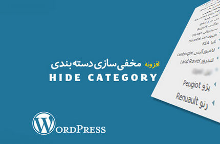 hide-categories