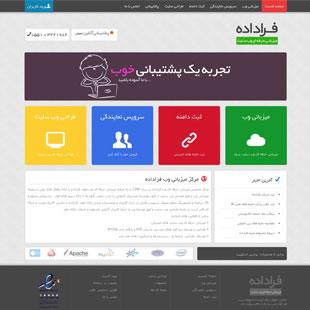 html-faradadeh