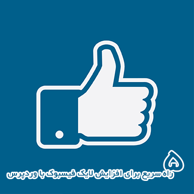 improve-facebook-likes